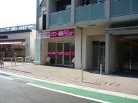 フラワー薬局 富士見台駅前店2