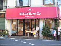 ロンシャン洋菓子店1