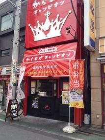 からあげチャンピオン 富士見台店1