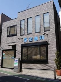 栗田歯科医院2