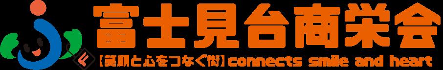 練馬区 富士見台駅 商店街 富士見台商栄会
