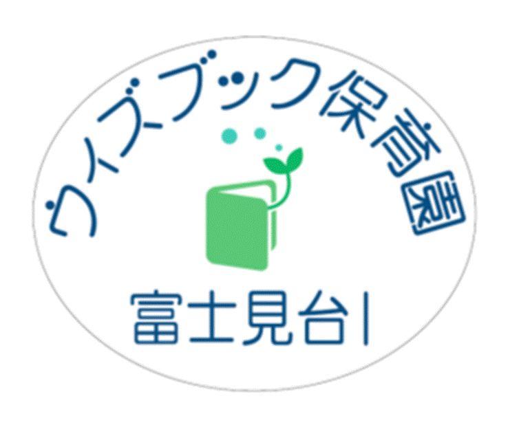 ウィズブック保育園富士見台Ⅰ・Ⅱ